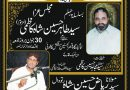 طاہر الحسن کاظمی کی مجلس چہم