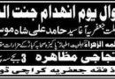 کراچی میں یوم  انہدام جنت البقیع کی تیاری کے سلسلے میں ریلی