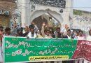 فیصل آباد میں مختار آرگنائزیشن کی ریلی
