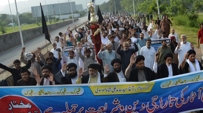 چائنہ چوک اسلام آباد مختار آرگنائزیشن ماتمی ریلی