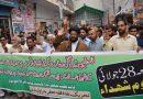 ملک گیر یوم شہداء ؛قطیف سعودی عرب میں انسانی حقوق کی بدترین پامالی کی مذمت
