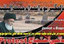 8 شوال یوم انہدام جنت البقیع پر قائد ملت جعفریہ آغا حامد موسوی کا چشم کشا پیغام