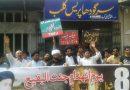 لبیک یا بقیع : سرگودھا میں ماتمی احتجاجی ریلی