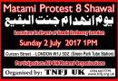 2جولائی لندن سعودی ایمبیسی کے سامنے ماتمی احتجاج ہوگا