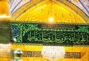 اے علیؑ اللہ عزو جل تیری تزویج فاطمہؑ سے کررہا ہے ؛ کربلائے معلی  کی تصویری رپورٹ