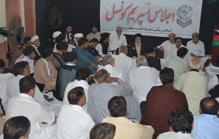 تحریک نفاذ فقہ جعفریہ کی سپریم کونسل کا اجلاس
