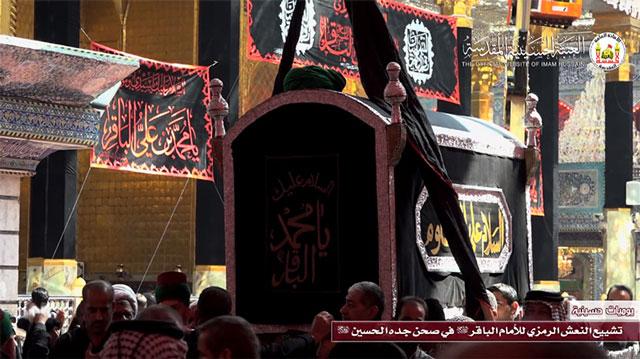 کربلا میں شہادت امام باقر ؑ کے موقع پر عزاداری