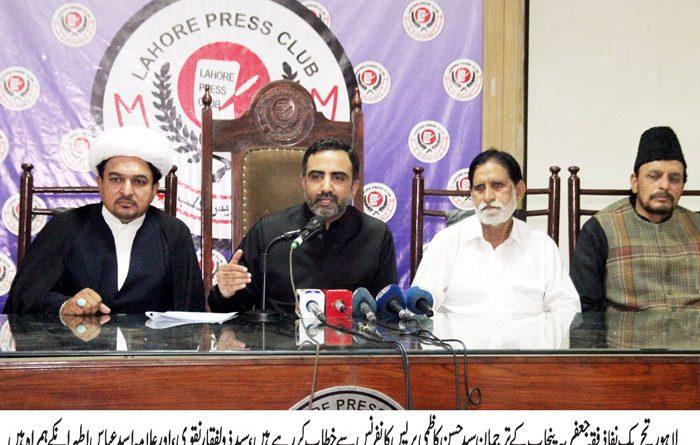 امن کمیٹیاں کالعدم گروپوں سے بھری ہیں علماء و ذاکرین پر پابندیاں عزاداری میں رخنہ اندازی ہے ، ٹی این ایف جے پنجاب