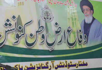 دفاع ارض وطن کنونشن : قائد ملت جعفریہ آقائے موسوی کا بصیرت افروز پیغام