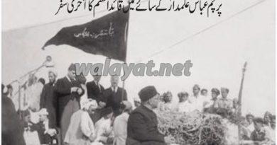 پرچم عباس علمدار ؑ کے سایے میں قائد اعظم کا آخری سفر