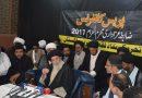 آغا حامد موسوی نے 14نکاتی ضابطہ عزاداری کا اعلان کردیا,عزاداری میں کوئی رخنہ اندازی  قبو ل نہیں کریں گے