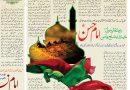 امام حسنؑ کی شہادت رسول اللہؐ کی شہادت ، روزنامہ نوائے وقت میں قائد ملت جعفریہ آقائے موسوی کا آرٹیکل
