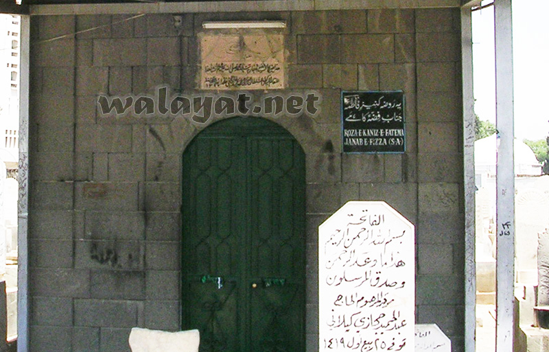 قبرستان باب الصغیر دمشق میں حضرت فضہ کے مزار کا دروازہ