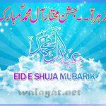 9 ربیع الاول ۔۔ عید زہراؑ، تاجپوشی امام زمانہؑ ،جشن مختار آل محمدؐ مبارک