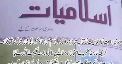 امام حسن ؑ و امام حسین ؑ کی شان میں گستاخی :تحریک نفاذ فقہ جعفریہ کے احتجاج پر وزارت تعلیم نے نوٹس لے لیا