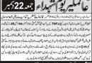 ہمارا خون ستاروں میں جگمگائے گا۔۔تحریک نفاذ فقہ جعفریہ کا یوم شہداء