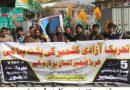 یوم یکجہتی کشمیر :لاہور پنجاب اسمبلی کے سامنے تحریک نفاذ فقہ جعفریہ کا مظاہرہ