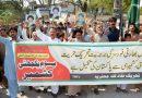 یوم یکجہتی کشمیرپر تحریک نفاذفقہ جعفریہ کے احتجاجی مظاہرے