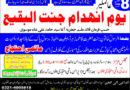 آوٗ عباسؑ کی بہن کو شہادت قبر زہراؑ کا پرسہ دیں  ؛ لاہور میں 8شوال کا مرکزی جلوس