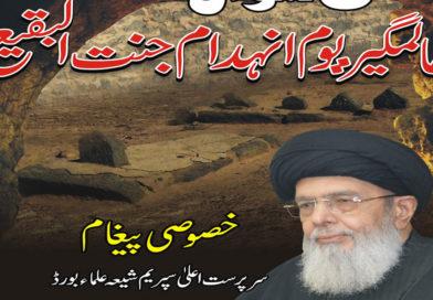 آغا حامد موسوی کا انتباہ : مقامات مقدسہ کی تاراجی نہ رکوائی تو جینے کا حق بھی چھین لیا جائے گا؛چشم کشا جنت البقیع پیغام