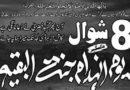 دنیا بھر میں یوم انہدام جنت البقیع کی تیاریاں عروج پر پہنچ گئیں