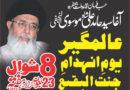 ملتان میں جنت البقیع کی مسماری کے خلاف منفرد احتجاج؛ علمائے کرام زنجیر زنی کریں گے