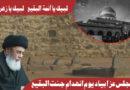 مسافرہؑ شام کے دربار میں محرومہؑ فدک کی قبر کی تاراجی کے خلاف احتجاج ہفتہ کو ہوگا
