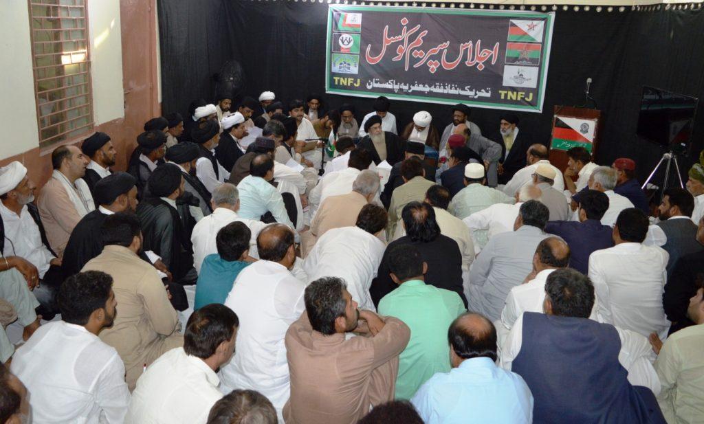 اجلاس تحریک نفاذ فقہ جعفریہ سپریم کونسل