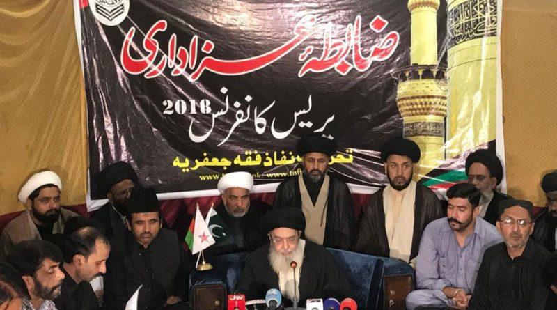 حلف نامے نا منظور؛عزاداری میں کوئی رکاوٹ قبول نہیں کریں گے ، قائد ملت جعفریہ آغا حامد موسوی نے 17نکاتی ضابطہ عزاداری کا اعلان کردیا