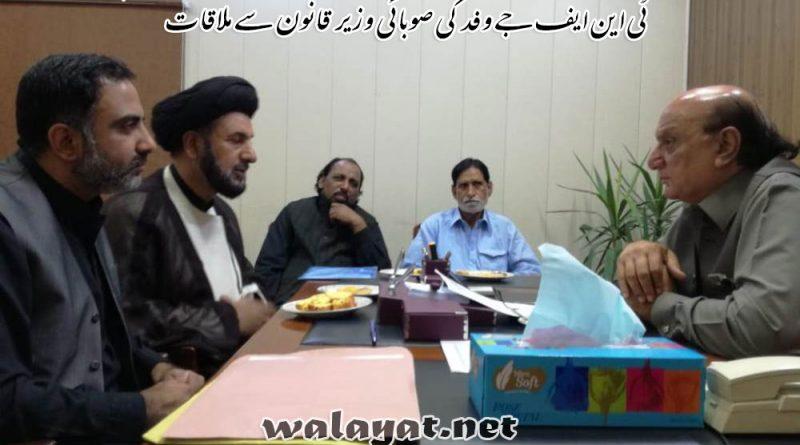 صوبہ پنجاب میں مجالس و جلوسہائے عزاکیخلاف درج کی گئی ایف آئی آرختم کی جائیں، ٹی این ایف جے وفد کی صوبائی وزیر قانون سے ملاقات