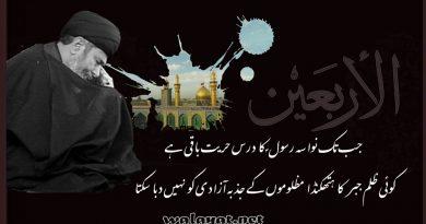 قائد ملت جعفریہ آغا حامد موسوی کا پیغام اربعین