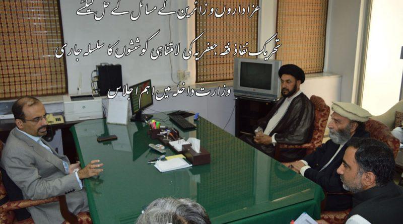 عزاداروں و زائرین کے مسائل کے حل کیلئے تحریک نفاذ فقہ جعفریہ کی لامتناہی کوششوں کا سلسلہ جاری، وزارت داخلہ میں اہم اجلاس