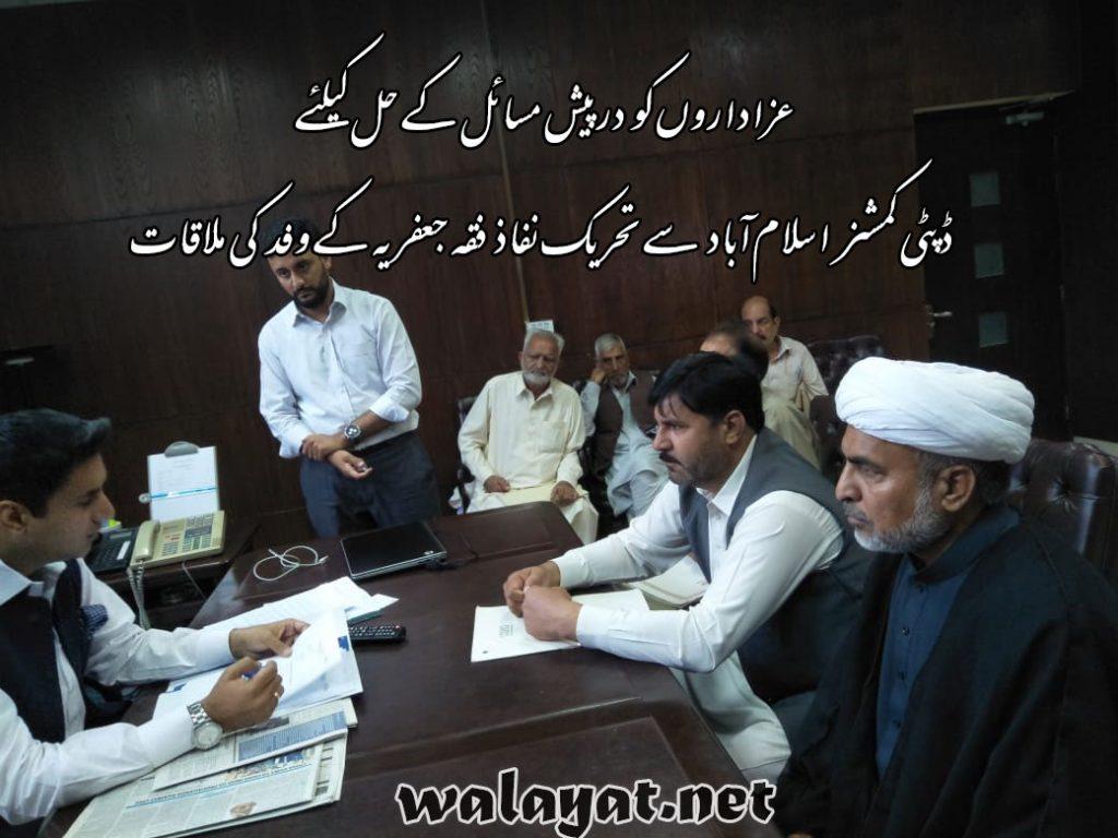 تحریک نفاز فقہ جعفریہ کے وفد کی ڈپٹی کمشنر اسلام آباد سے ملاقات