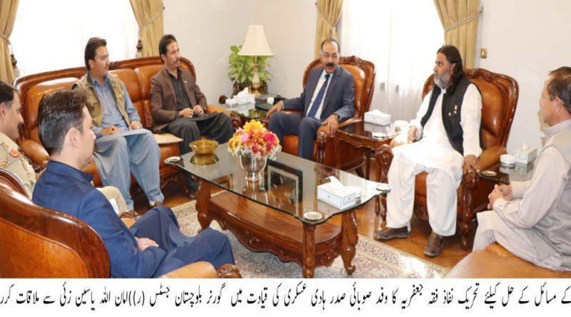 گورنر بلوچستان امام اللہ خان یاسین زئی سے تحریک نفاذذ فقہ جعفریہ کی ملاقات