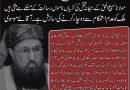مولانا سمیع الحق کے بہیمانہ قتل کی کڑیاں ناموس رسالت ؐ کے مسئلے سے ملتی ہیں، آغا حامد موسوی