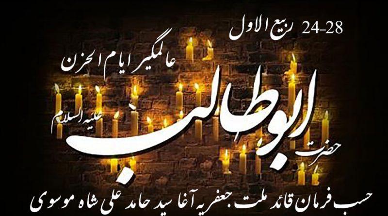 اے بنی آدم ابو طالب کے احساں یاد کر؛ 24تا 28 ربیع الاول ''عالمگیرایام الحزن'' منانے کا اعلان