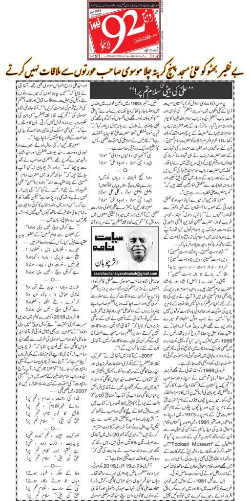 علیؑ کی بیٹی سلام تم پر۔۔اثر چوہان کا کالم ۔۔روزنامہ 92 نیوز14 جنوری 2019