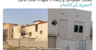 ام الحمام قطیف پر سعودی فورسز کا حملہ
