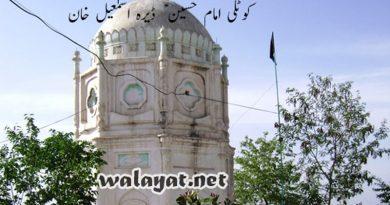 کوٹلی امام حسین ؑ ڈیرہ اسمعیل خان