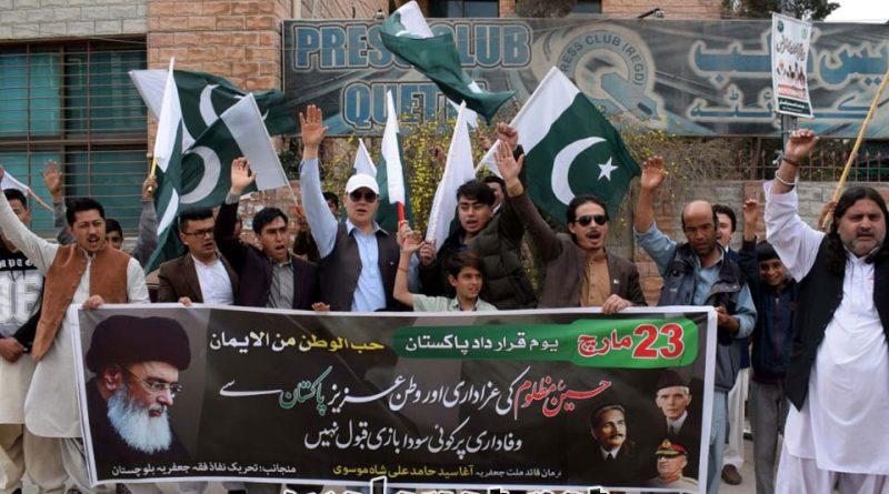 یوم پاکستان پر ٹی این ایف جے کوئٹہ کی ریلی