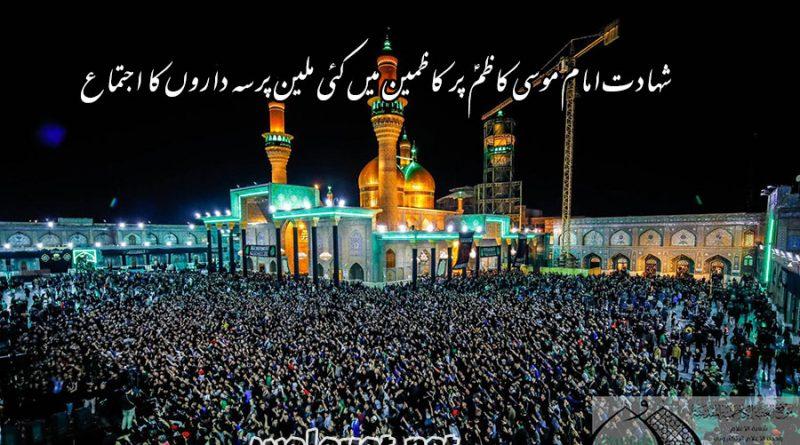 شدید بارشوں اور طوفان کے باوجود کاظمین میں شہادت امام کاظم ؑ پر کئی ملین پرسہ داروں کا اجتماع