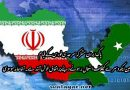 پاک ایران مشترکہ سرحدی فورس کے قیام ، سرزمین ایکدوسرے کیخلاف استعمال نہ ہونے دینے پراتفاق خوش آئند ہے۔ آغاحامدموسوی