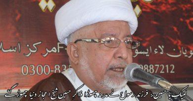 تحریک نفاذ فقہ جعفریہ کے بزرگ رہنما ثقۃ الاسلام علامہ شیخ اعجاز حسین مدرس انتقال کرگئے