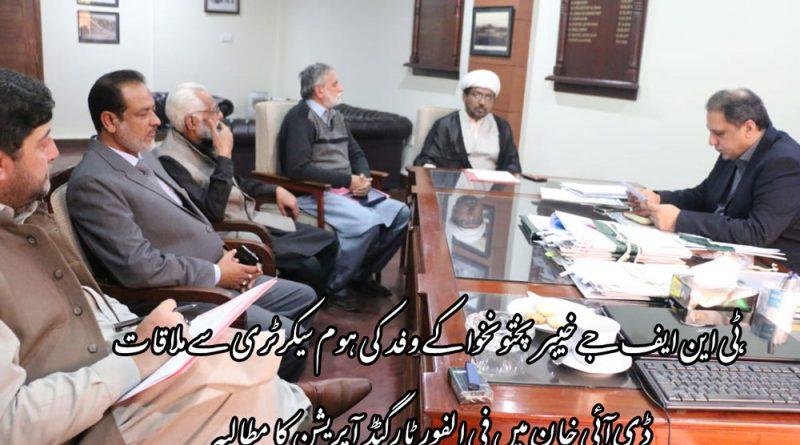 ٹی این ایف جے خیبرپختونخوا کی ہوم سیکرٹری سے ملاقات،ڈی آئی خان میں فوری ٹارگٹڈ آپریشن کا مطالبہ