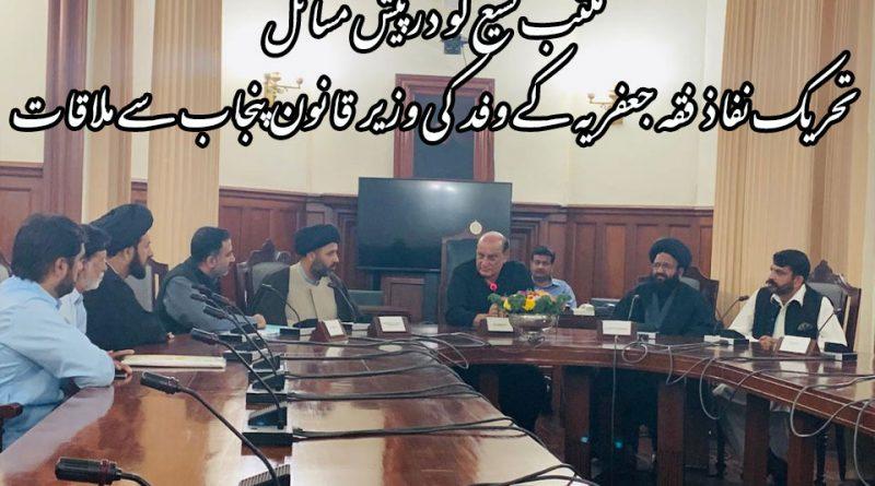 تحریک نفاذ فقہ جعفریہ پنجاب کے نمائندہ وفد کی صوبائی وزیر قانون راجہ بشارت سے ملاقات