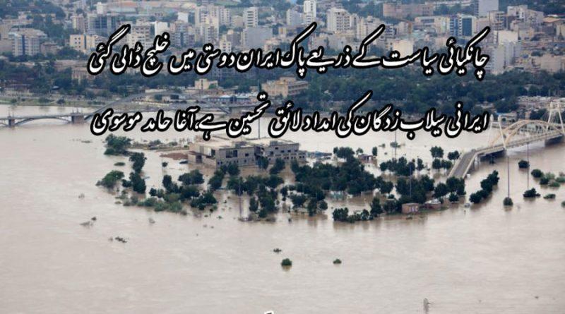 چانکیائی سیاست کے ذریعے پاک ایران دوستی میں خلیج ڈالی گئی، ایرانی سیلاب زدگان کی امداد لائق تحسین ہے، آغا حامد موسوی