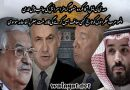 'صدی کی ڈیل' منصوبہ گریٹر اسرائیل کی جانب پیش قدمی:پٹھو عرب حکمرانوں کو تاریخ کبھی معاف نہیں کرے گی،قائد ملت جعفریہ آغا حامد موسوی