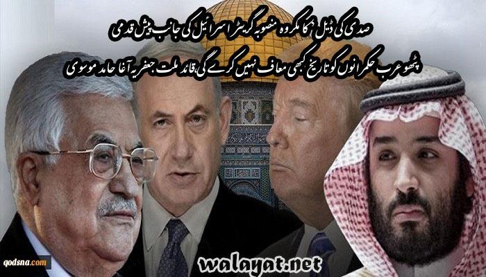 'صدی کی ڈیل' کا مکروہ منصوبہ گریٹر اسرائیل کی جانب پیش قدمی ہے پٹھو عرب حکمرانوں کو تاریخ کبھی معاف نہیں کرے گی،قائد ملت جعفریہ آغا حامد موسوی