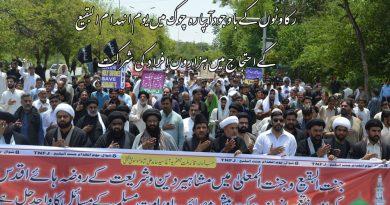 رکاوٹوں کے باوجوداسلام آباد میں یوم انہدام جنت البقیع کا فقید المثال احتجاج