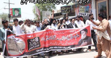 شاہینوں کے شہر میں بقیع کی اجڑی قبروں کا احتجاج